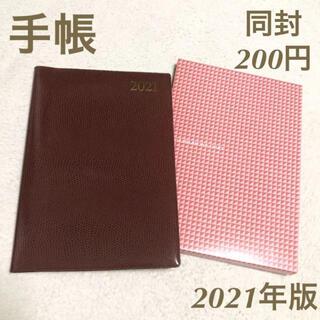 未使用 手帳 ダイアリー 2021年(手帳)