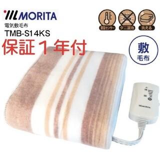 【保証付】MORITA 電気毛布 140×80cm 新品 送料無料(電気毛布)