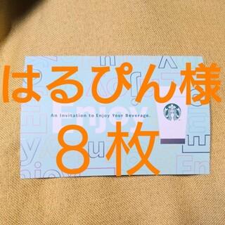 スターバックスコーヒー(Starbucks Coffee)のスタバ ドリンクチケット コミューターマグクーポン スターバックス タンブラー(フード/ドリンク券)