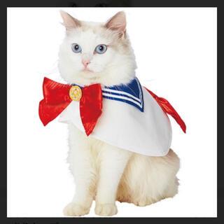 セーラームーン(セーラームーン)の猫ちゃんセーラームーンケープ新品未使用品(猫)