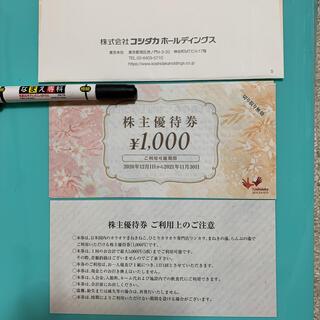 コシダカ 株主優待 5000円分(その他)