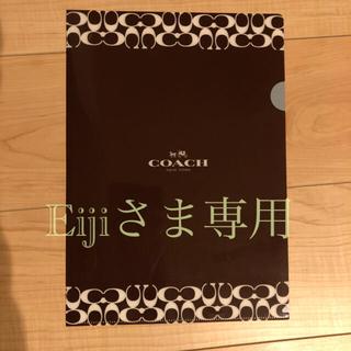 コーチ(COACH)の【Eijiさま専用】コーチクリアファイル(ファイル/バインダー)