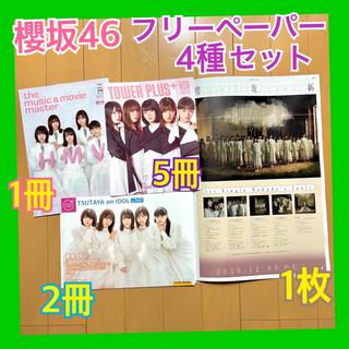 櫻坂46 HMV TOWER PLUS+TSUTAYA フリーペーパー (アイドルグッズ)