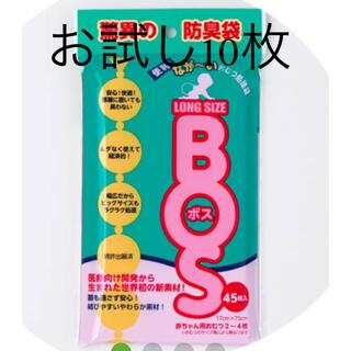 ボス(BOSS)のBOS 臭わない袋 ロングサイズ お試し10枚(紙おむつ用ゴミ箱)