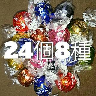 リンツ(Lindt)の24個 8種 リンツリンドールチョコレート(菓子/デザート)