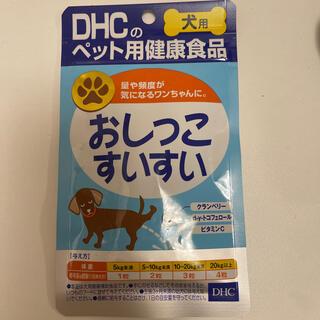 ディーエイチシー(DHC)の犬用サプリ DHC (ペットフード)