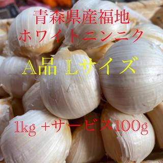 青森県産福地ホワイトニンニク A品Lサイズ1kg +サービス100g(野菜)