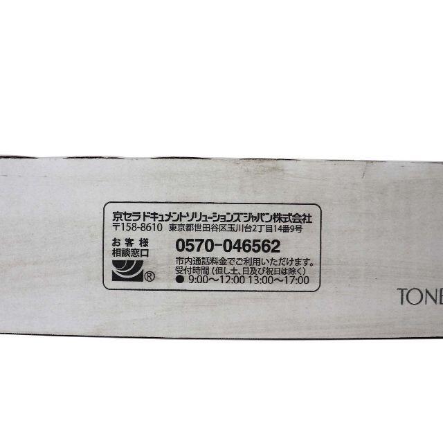 京セラ(キョウセラ)の未開封 京セラ 純正 トナー TK-8336K ブラック インテリア/住まい/日用品のオフィス用品(OA機器)の商品写真