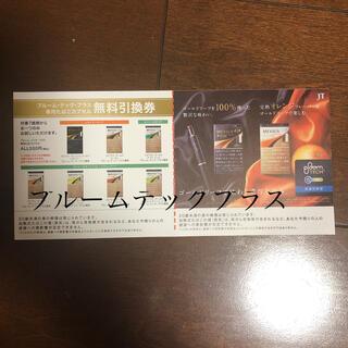 プルームテック(PloomTECH)のプルームテックプラス メビウス 専用たばこカプセル 無料引換券(その他)