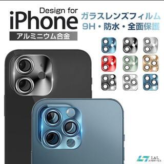 アイフォーン(iPhone)のiPhone 12 アルミ保護シート 飛散防止レンズカバー(モバイルケース/カバー)