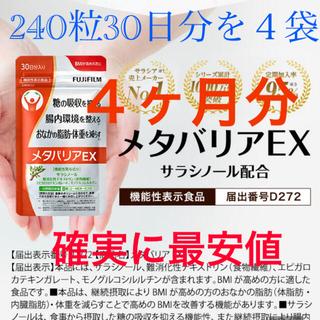 フジフイルム(富士フイルム)のメタバリアex 30日 確実最安値 3パックとおまけ1パック 1袋240粒(ダイエット食品)