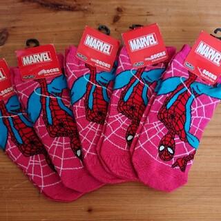 マーベル(MARVEL)のスパイダーマン未使用ソックス5足セット マーベル 靴下 キャラックス(ソックス)