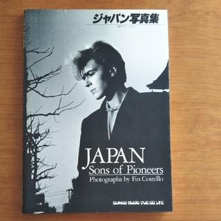 ジャパン Sons of Pioneers 写真集(海外アーティスト)