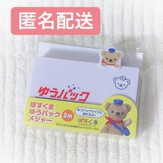 【非売品】ぽすくま ゆうパック メジャー 2m(その他)