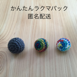 猫 おもちゃ オーナメント 毛糸ボール 3コセット(おもちゃ/ペット小物)