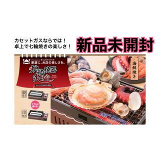 イワタニ(Iwatani)の【新品】【即日発送可】イワタニ 炉ばた 焼器 炙りや CB-ABR-1 焼機(調理道具/製菓道具)