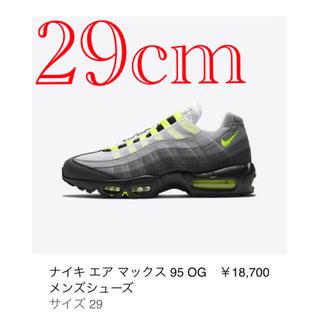 ナイキ(NIKE)の【29cm】 NIKE AIR MAX 95 OG(スニーカー)