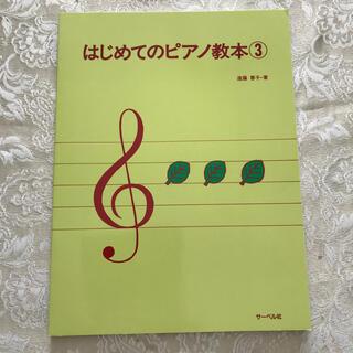 ピアノ 初級者用 テキスト 未使用(クラシック)