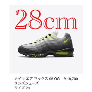 ナイキ(NIKE)の【28cm】 NIKE AIR MAX 95 OG(スニーカー)