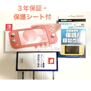 ニンテンドースイッチ(Nintendo Switch)の任天堂Switch Lite コーラルピンク(家庭用ゲームソフト)