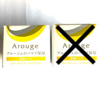 アルージェ(Arouge)のアルージェP ウォータリーシーリングマスク 保湿パック(パック/フェイスマスク)