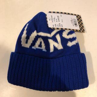 ヴァンズ(VANS)のVANS ニットキャップkids ブルー❣️(帽子)