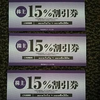 ジーテイスト 15%割引券 3枚セット(レストラン/食事券)