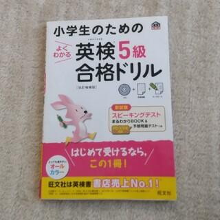 みー様専用   英検 5級 合格ドリル(資格/検定)