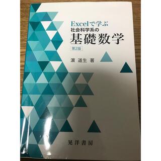 Excelで学ぶ社会科学系の基礎数学 第2版(科学/技術)