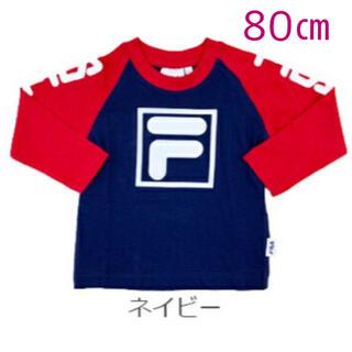 フィラ(FILA)の【新品未使用】FILA フィラ プリントロゴ 長袖Tシャツ 80(Tシャツ)