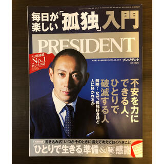 PRESIDENT 2020.12.18号(ビジネス/経済/投資)