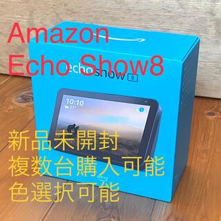 エコー(ECHO)の【新品未開封、色・台数選択可能】Amazon Echo Show 8(ディスプレイ)