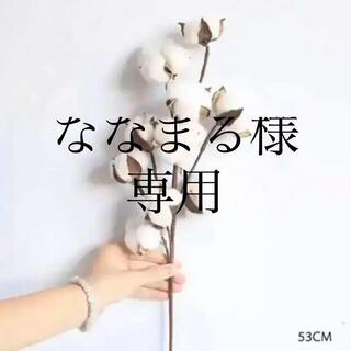 コットンフラワー 造花 フェイク一輪(ドライフラワー)