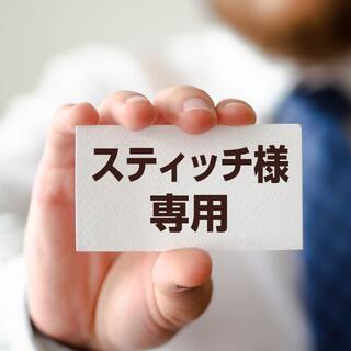 スティッチ様専用(オーダーメイド)