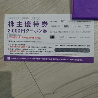 バロックジャパンリミテッド株主優待券(ショッピング)