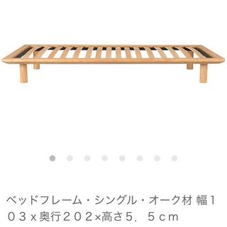ムジルシリョウヒン(MUJI (無印良品))の無印良品 ベッドフレームのみ オーク材 シングルサイズ(シングルベッド)
