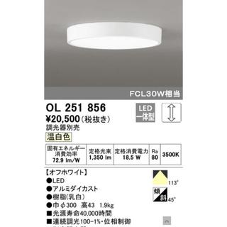 ウニコ(unico)の新品!オーデリック シーリングライト パナソニック IKEA ウニコ hay(天井照明)