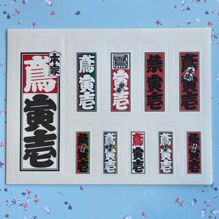 寅壱 - 鳶  寅壱ステッカー4枚セット