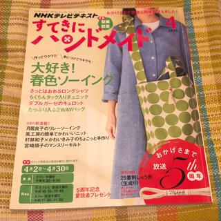 すてきにハンドメイド 2015年 04月号(専門誌)