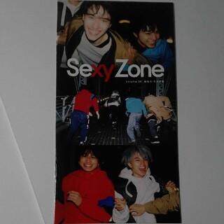 セクシー ゾーン(Sexy Zone)の新品未使用 Sexy Zone ファンクラブ会報 vol.30(音楽/芸能)