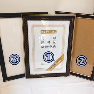 未使用保管品 コクヨ 額縁 A3 賞状 許可証 絵画・版画 3点セット(絵画額縁)