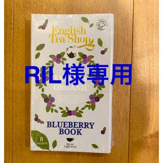 【新品未開封】English Tea Shop  blueberry book (茶)