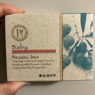 セイカツノキ(生活の木)の生活の木 PERSONAL SOAP Baby 新品未開封 85g(ボディソープ/石鹸)