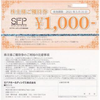 1万4千円分◆磯丸水産,鳥良,きづなすし,SFP 株主優待◆クリエイト 代用可(レストラン/食事券)