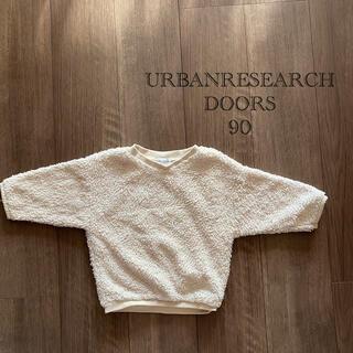 ドアーズ(DOORS / URBAN RESEARCH)のあっちゅ様URBAN RESEARCH DOORS☆90☆もこもこトップス(Tシャツ/カットソー)