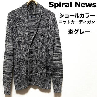 Spiral News☆ニットカーディガン☆ショールカラー☆杢グレー☆(カーディガン)