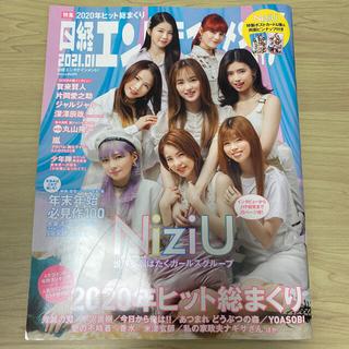 日経エンタテインメント! 2021年 01月号 NiziU切り抜き(印刷物)