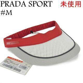 プラダ(PRADA)のプラダ スポーツ 未使用 #M 54.5cm相当 サンバイザー キャップ 帽子(キャップ)