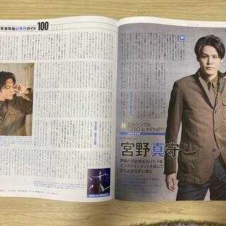 日経エンタテインメント! 2021年 01月号 宮野真守 切り抜き2ページ(印刷物)