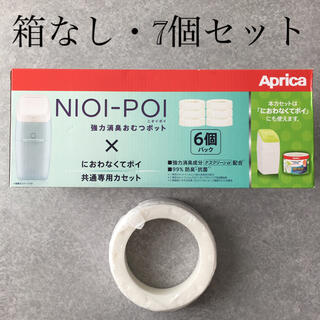 アップリカ(Aprica)の【箱なし・簡易包装】ニオイポイ カセット7個セット(紙おむつ用ゴミ箱)